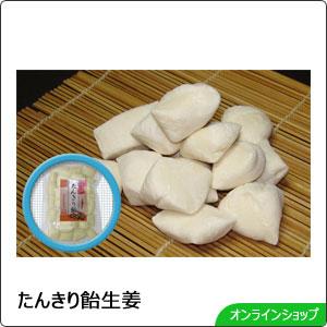たんきり飴生姜
