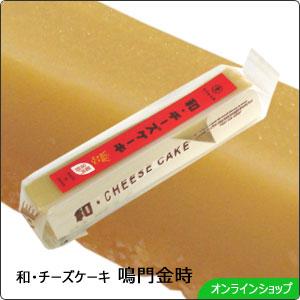 和・チーズケーキ-鳴門金時