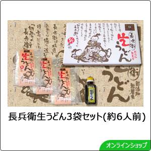 長兵衛生うどん3袋セット(約6