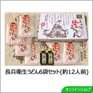 長兵衛生うどん6袋セット(約1